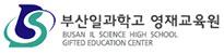 부산일과학고영재교육원
