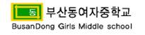 부산동여자중학교!!