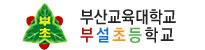 부산교육대학교부설초등학교!!