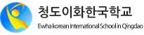 칭다오이화한국학교