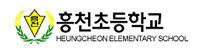흥천초등학교!