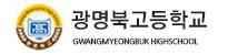 광명북고등학교!