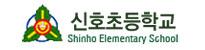 신호초등학교!!
