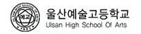 울산예술고등학교!!