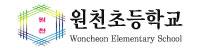 원천초등학교!