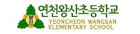 연천왕산초등학교!