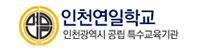 인천연일학교!